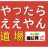 価値育式【やったらええやんオンライン道場!プレ第二期】スタート!