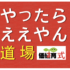 価値育式【やったらええやんオンライン道場!プレ】がこの夏スタート!